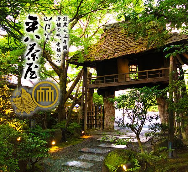 京都・洛北の老舗料亭 | 平八茶屋 公式サイト